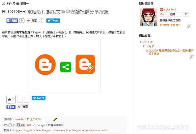 Blogger 電腦版行動版文章中安裝社群分享按鈕_302