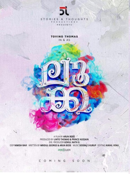 full cast and crew of movie Luca 2019 wiki, story, release date – wikipedia Actress poster, trailer, Video, News, Photos, Wallpaper