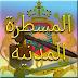تحميل محاضرات في قانون المسطرة المدنية المغربية pdf