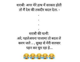Husband Wife Funny Jokes in Hindi