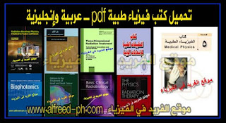 كتب الفيزياء الطبية Medical Physics Books pdf ، الفيزياء الطبية ppt ، ما هي الفيزياء الطبية ، الفيزياء الطبية doc ، تحميل كتاب الفيزياء الحيوية pdf ، مقدمة في الفيزياء الحيوية وتطبيقاتها الطبية pdf ، محاضرات الفيزياء الطبية للدكتور حازم سكيك ، الفيزياء الطبية في السعودية ، كتاب الفيزياء الطبية للسنة التحضيرية.