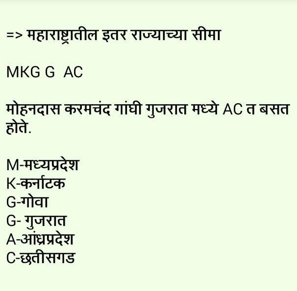 Maharashtra Gk In Marathi Pdf