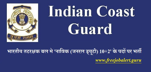 Indian Coast Guard, Ministry of Defence, Force, Force Recruitment, Navik, 12th, Latest Jobs, Hot Jobs, indian coast guard logo