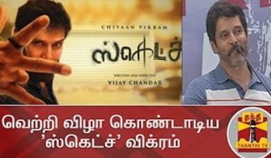 EXCLUSIVE : Chiyaan Vikram speech at 'Sketch' Success Meet | Thiraikadal | Thanthi Tv