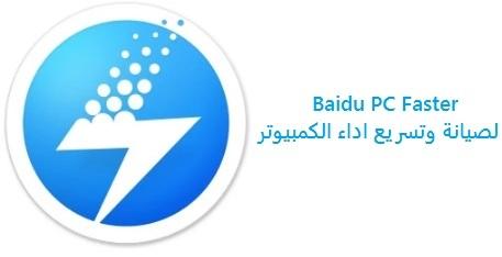 تحميل برنامج بايدو فاستر لحماية وصيانة الجهاز Baidu PC Faster
