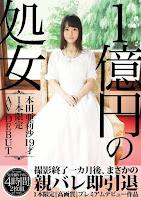 AVOP-287 1億円の処女 1本限定AV DEBUT 本田亜莉沙19才