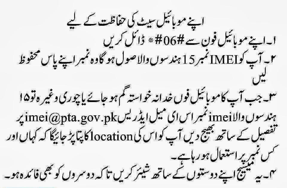 Find Online CNIC Bio Data In Pakistan ~ Interesting