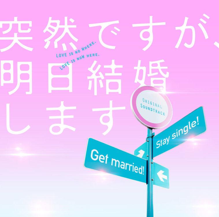 [Album] やまだ豊 安田寿之 西口悠二 – フジテレビ系ドラマ「突然ですが、明日結婚します」オリジナルサウンドトラック (2017.03.01/MP3/RAR)