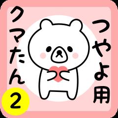 Sweet Bear sticker 2 for tsuyayo