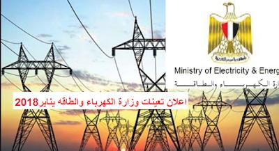 وظائف وزارة الكهرباء | الشركة القابضه لكهرباء مصر | للمؤهلات العليا منشور فى 11/1/201/8بجميع المحافظات