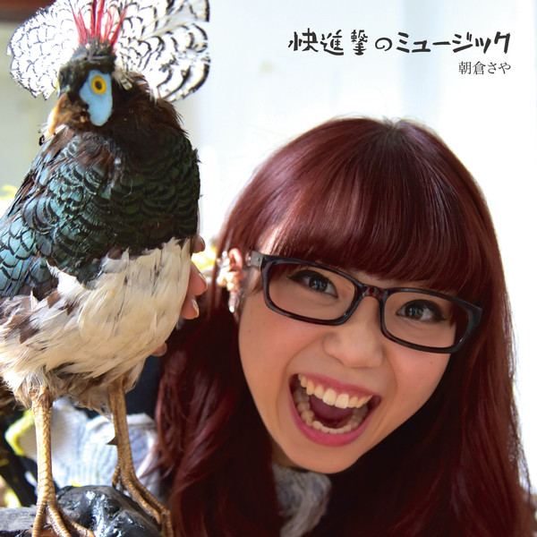 [Album] 朝倉さや – 快進撃のミュージック (2016.04.27/MP3/RAR)