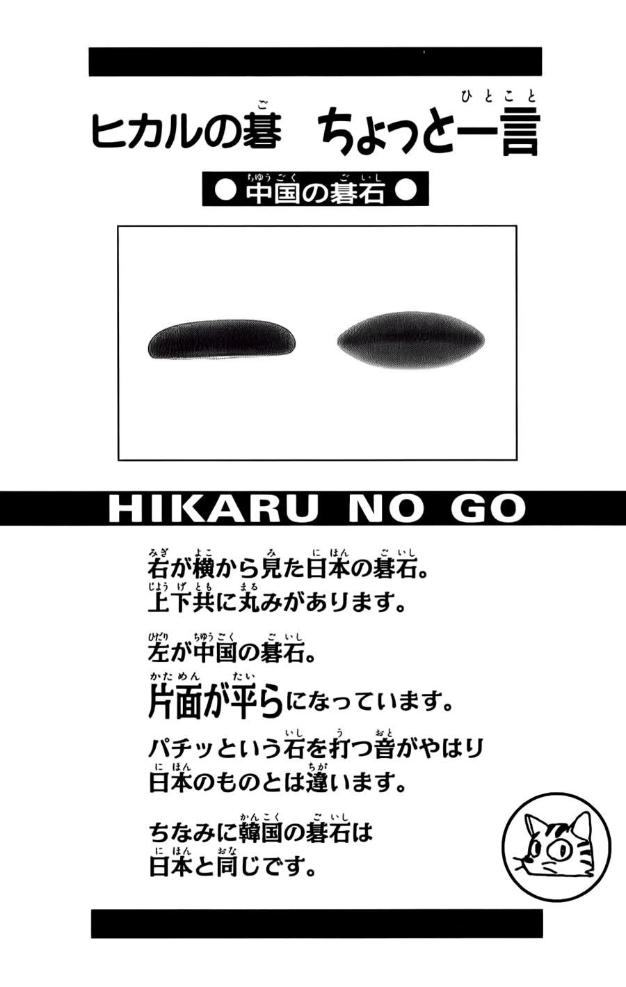Hikaru No Go hikaru no go chap 138 trang 11
