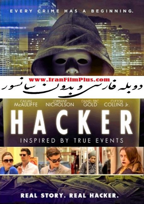 دانلود فیلم دوبله Hacker