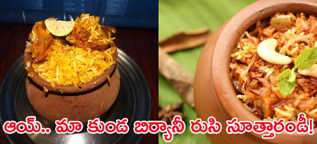 కుండ బిర్యానీ| Pot Biryani  | GRANTHANIDHI | MOHANPUBLICATIONS | bhaktipustakalu