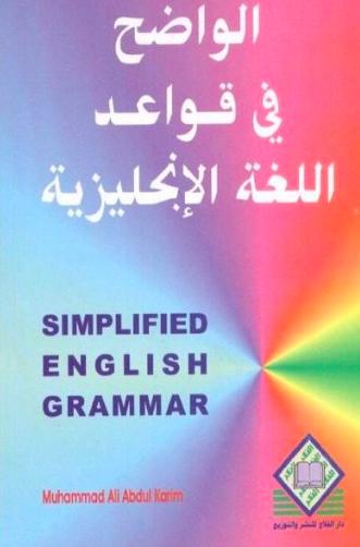 تحميل كتاب الواضح في تعلم قواعد اللغة الانجليزية PDF