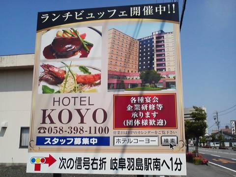 看板 レストラン栄光(ホテルコーヨー)