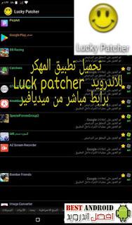 تحميل تطبيق المهكر Lucky patcher  لتكهير الألعاب للاندرويد بدون روت برابط مباشر ، برنامج لوكي Lucky patcher  باتشر لتهكير الألعاب، كيفية تحميل برنامج لوكي باتشرتحميل برنامج تهكير الالعاب lucky patcher، تنزيل برنامج تهكير العاب الاندرويد، تحميل برنامج lucky patcher للاندرويد بدون روت، رابط تحميل برنامج تهكير العاب، تحميل برنامج lucky patcher معرب، برنامج تهكير العاب 2019، تحميل برنامج lucky patcher الاصلي، تحميل برنامج lucky patcher ،2017، اخر اصدار معرب الاصلي