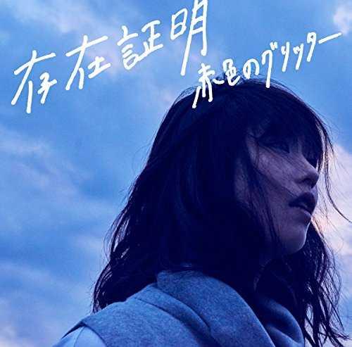 [Album] 赤色のグリッター – 存在証明 (2015.12.02/MP3/RAR)