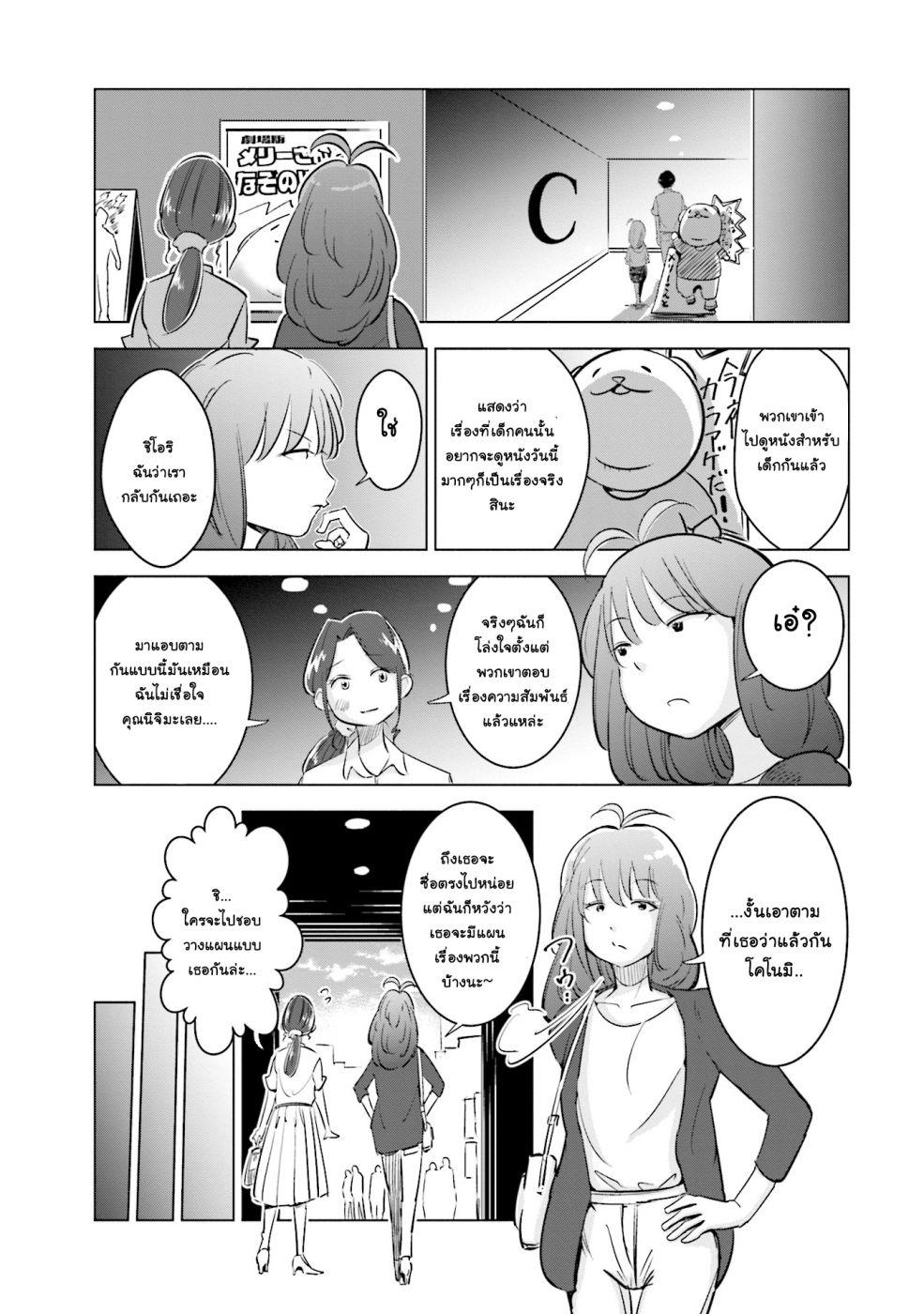 อ่านการ์ตูน Tsuma Shougakusei ni Naru ตอนที่ 6 หน้าที่ 10