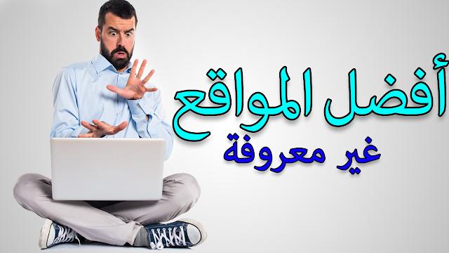 أفضل المواقع للحصول على فيديوهات مجانية من دون حقوق طبع و نشر المواقع غير معروفة و يبحث عنها الجميع