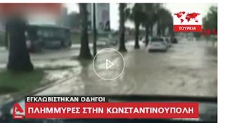 Türkiye fırtına vurdu