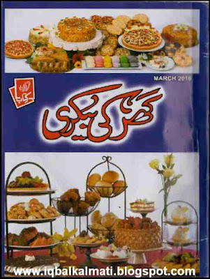 Easy Baking Recipes Urdu