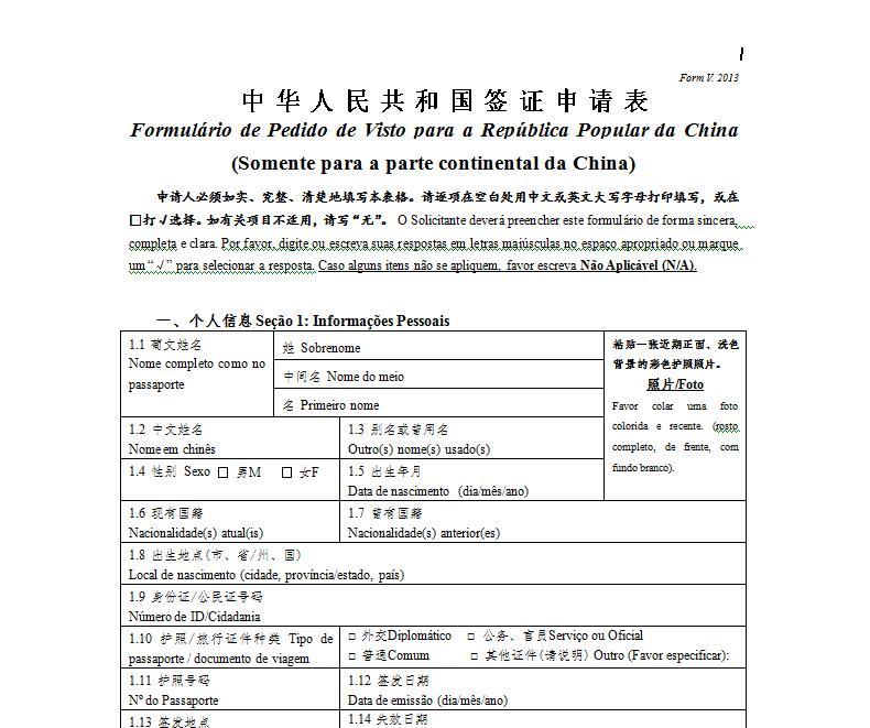 """4c59910fa O visto de turista é o categoria """"L"""". É necessário o preenchimento do  formulário de requerimento , que apesar de assustar à primeira vista é bem  tranquilo ..."""
