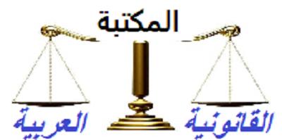 تحميل كتاب الوجيز في القانون 3