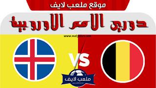 مشاهدة مباراة بلجيكا و أيسلندا بث مباشر اليوم 2018/11/15 في دوري الأمم الأوروبية