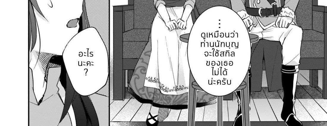 อ่านการ์ตูน Skill Daidokoro Shoukan wa Sugoi! Isekai de Gohan Tsukutte Point Tamemasu ตอนที่ 7 หน้าที่ 58