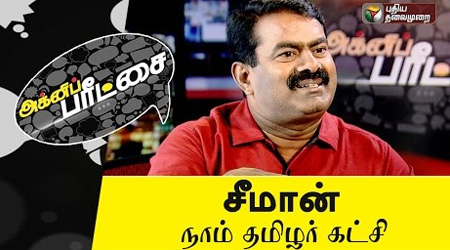 Agni Paritchai : Exclusive Interview with Seeman – Naam Tamilar Katchi (18/06/2016)