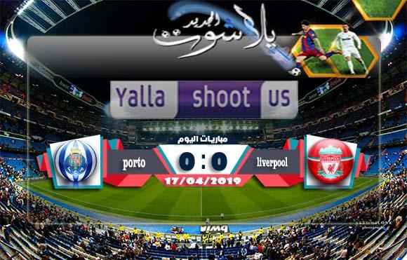 ليفربول تتأهل لنصف نهائي دوري أبطال أوروبا علي حساب بورتو البرتغالي بعد الفوز بأربعة اهداف في لقاء العودة