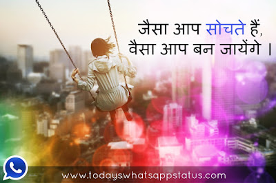 100 Inspirational Status for Whatsapp in Hindi | Inspirational Quotes