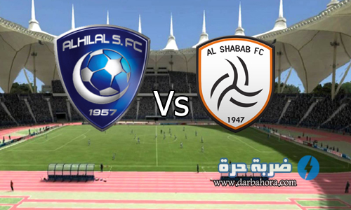 ملخص نتيجة مباراة الهلال والشباب 2-1 اليوم 20-4-2017 فى الدورى السعودى