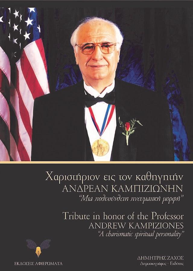 Παρουσίαση του νέου βιβλίου του Δημήτρη Ζάχου στην Αθήνα (20/10/17)