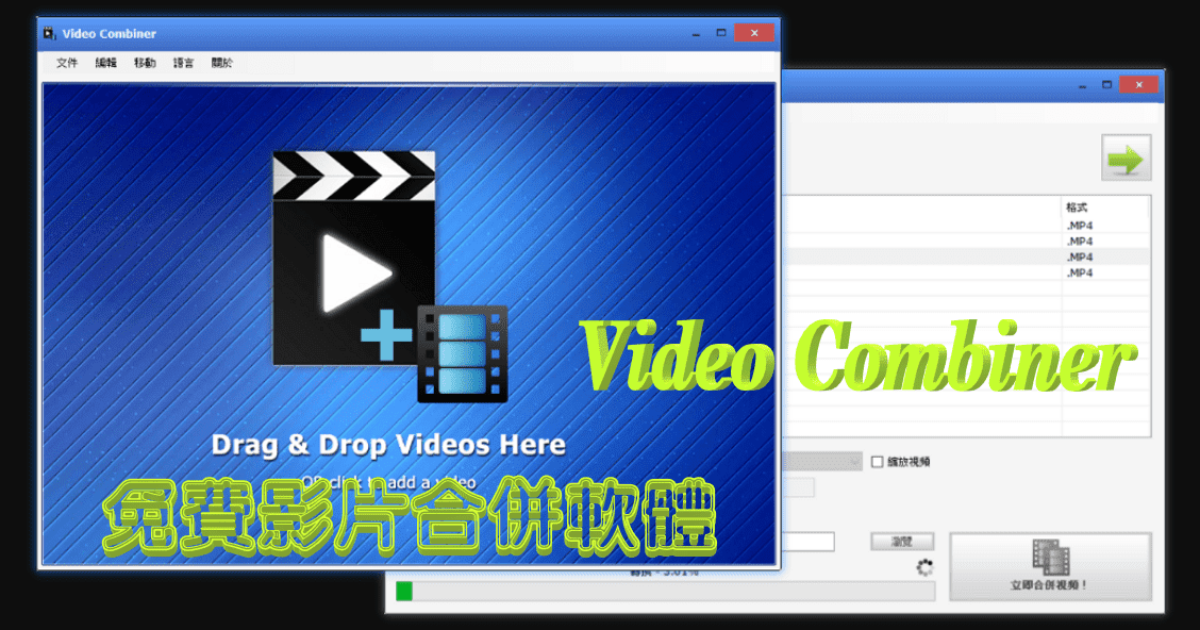 Video Combiner 簡易影片合併軟體,支援合併不同格式(免費/繁體/ 1.1.0版) - 逍遙の窩