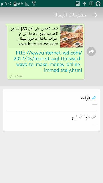 احصل على معلومات رسالتك على WhatsApp