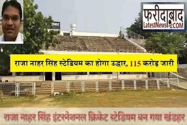 raja-nahar-singh-cricket-stadium-reconstruction-rs-115-crore-issued
