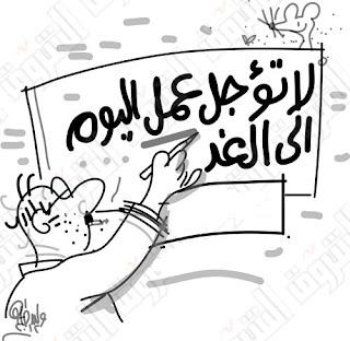 """Résultat de recherche d'images pour """"التسويف"""""""