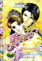 ขายการ์ตูน Prince เล่ม 35