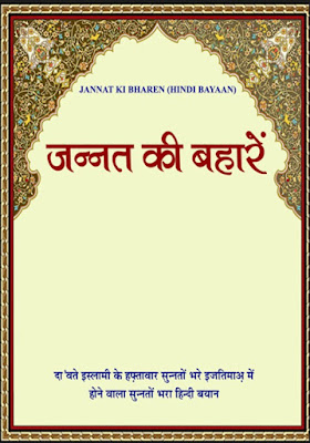 Download: Jannat ki Baharain pdf in Hindi