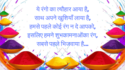 holi hindi images