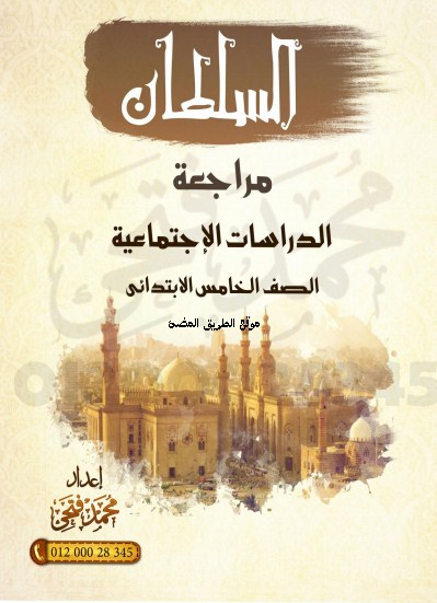 المراجعة النهائية فى الدراسات الاجتماعية الصف الخامس الابتدائي الترم الثاني , مراجعة السلطان , للاستاذ محمد فتحي