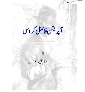 Operation Final Cross (Shalmak Part 3); an Imran Series by Mazhar Kaleem