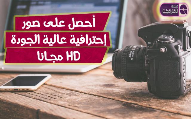 صور إحترافية عالية الجودة HD مجانا