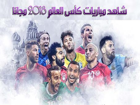 مشاهدة مباريات كأس العالم 2018 بث مباشر مجانا علي بي أن ماكس HD1