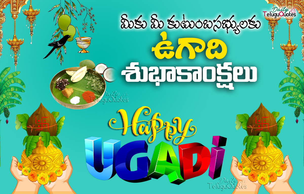 2017 Telugu Ugadi Quotations Ugadi Greetings Dailyteluguquotes