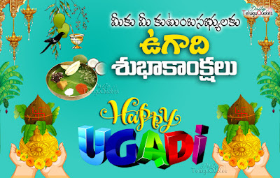 happy-ugadi-telugu-quotes-wishes-greetings-sms-messages-wallpapers