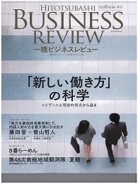 【一橋ビジネスレビュー】 2018年度 Vol.66-No.1