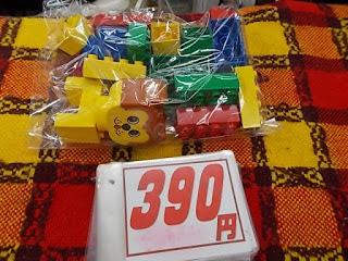 中古品のレゴデュプロらいおん390円